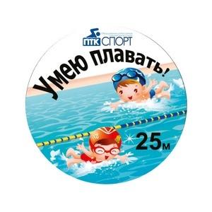 Нагрудный значок 'Умею плавать' (на 25 м) арт. 034-1868