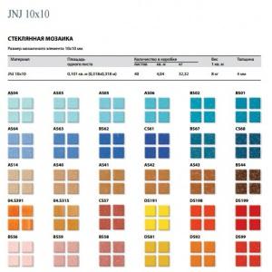 Стеклянная мозаика JNJ Normal AS05 (плитка 10×10 мм), сетка 318*318 мм (в коробке 4,04 м2)