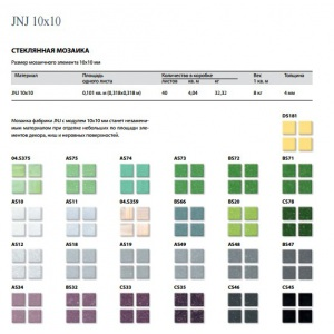 Стеклянная мозаика JNJ Normal GS78 (плитка 10x10 мм)